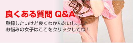 よくある質問Q&A、登録したいけど良くわかんないし......と お悩みの女子はここをクリックしてね!