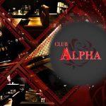CLUB ALPHA (アルファ) 千葉富士見!フロアレディ募集 (キャバクラ) 体入