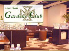ガーデンクラブ